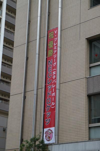 NECレッドロケッツ Vリーグ優勝当時の中原区役所懸垂幕