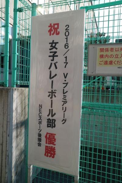 NEC玉川事業場のNECレッドロケッツ優勝祝賀メッセージ