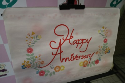 「Happy Anniversary」
