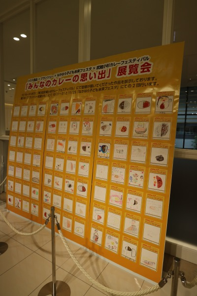 グランツリー武蔵小杉での「みんなのカレーの思い出」展覧会