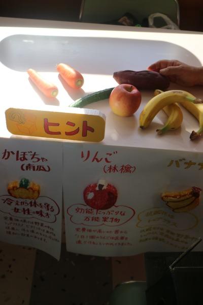 野菜・果物当てクイズ