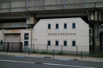 給水設備の格納庫