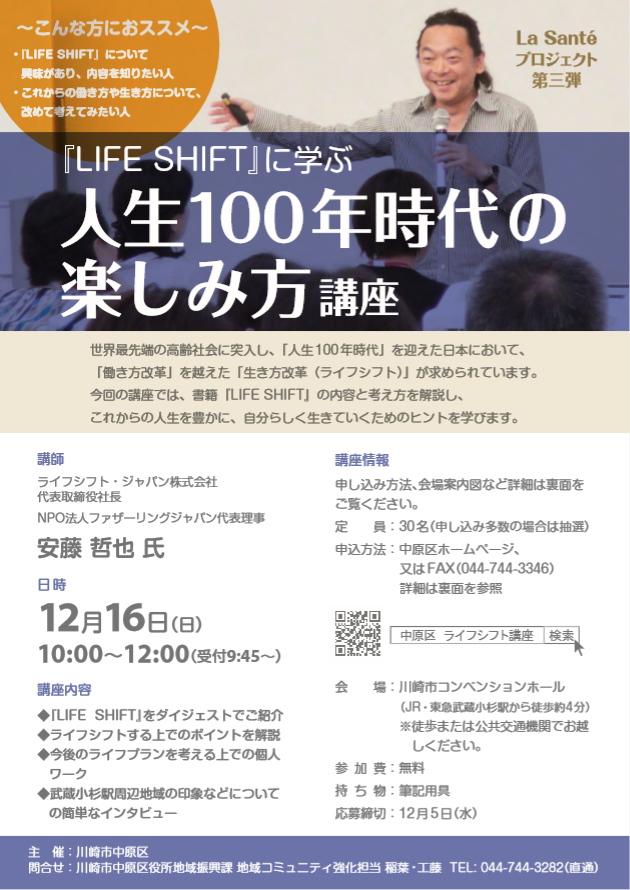 「『LIFE SHIFT』に学ぶ人生100年時代の楽しみ方講座」