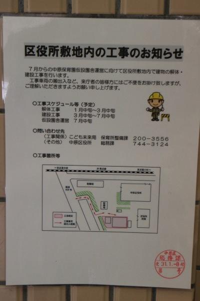 中原区役所内の、解体工事および園舎建設工事のご案内
