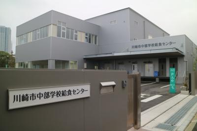 川崎市立中学校の中部学校給食センター