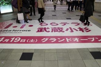 東急武蔵小杉駅南口改札の床面広告
