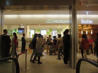4階「ABCクッキングスタジオ」