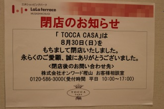 「TOCCA CASA」