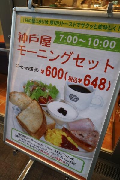 神戸屋キッチンのモーニングセット