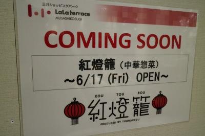 「紅燈籠」6月17日オープン告知