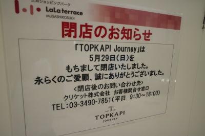 ららテラス武蔵小杉2階で閉店した「TOPKAPI Journey」