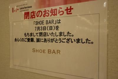 「SHOE BAR」跡地
