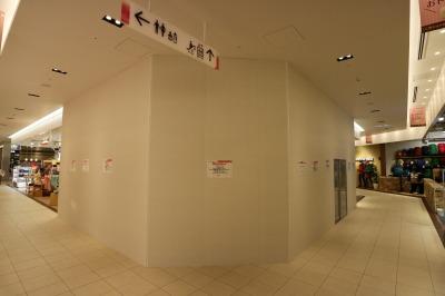 3階「フララニハワイ」跡地