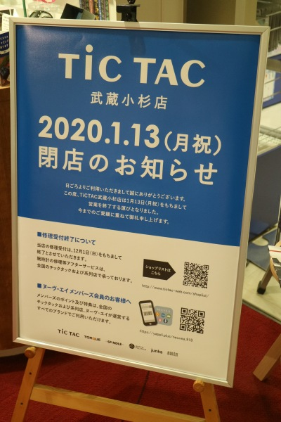 TiCTAC武蔵小杉店