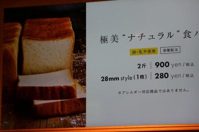 嵜本ベーカリーの食パン