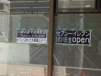 5月31日(月)オープン予定