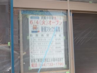 6月4日(火)朝7時オープン