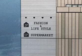 「ライフ宮内二丁目店」のイメージパース