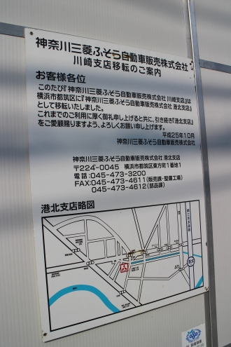 「神奈川三菱ふそう自動車販売川崎支店」移転の告知