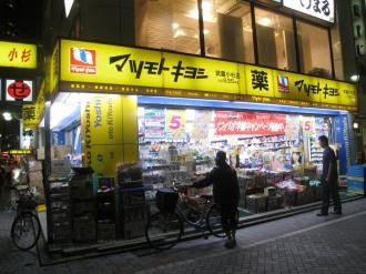 マツモトキヨシ武蔵小杉店(ライトダウン前)