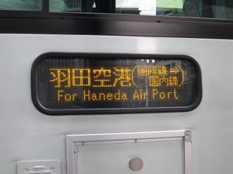リムジンバスの行先表示