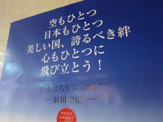 羽田空港の東日本大震災復興メッセージ