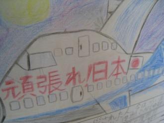 大田区の小学生からの応援メッセージ
