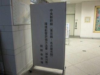 国際交流センター内の説明会看板