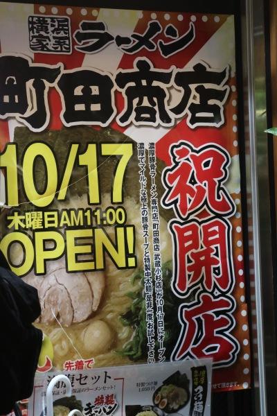 町田商店のオープン告知