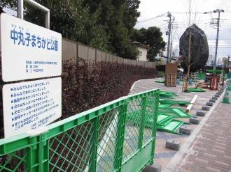 「中丸子まちかど公園」と設置された看板