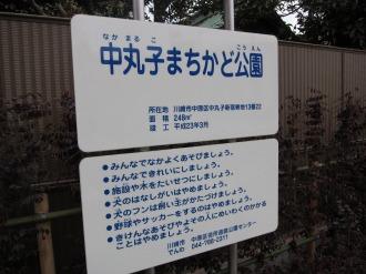 「中丸子まちかど公園」の看板