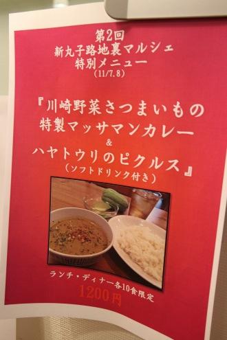 「川崎野菜さつまいもの特製マッサマンカレー&ハヤトウリのピクルス」