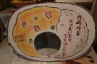 「KOSUGI CURRY」の記念撮影グッズ
