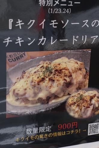 「キクイモソースのチキンカレードリア」