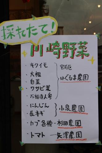 今回販売されていた川崎野菜