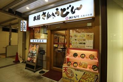 「本場さぬきうどん 武蔵小杉店」