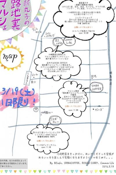 「新丸子の路地裏マルシェ」のマップ