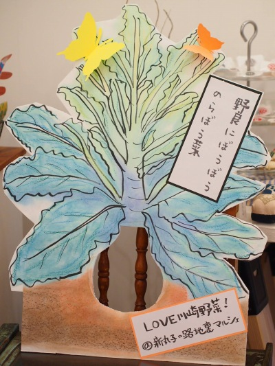 「のらぼう菜」の顔ハメ
