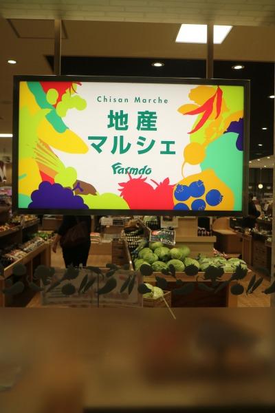 「地産マルシェ」新川崎店