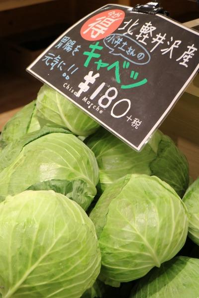 「地産マルシェ」の野菜