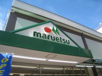 マルエツの看板と三角屋根
