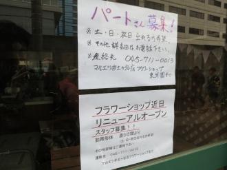 「フラワーショップ東洋園」リニューアルオープンのお知らせ