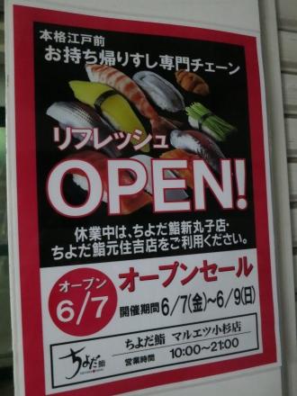「ちよだ鮨」本日リニューアルオープン