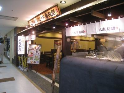 「ビーンズ武蔵中原」の丸亀製麺