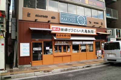 「丸亀製麺武蔵小杉店」