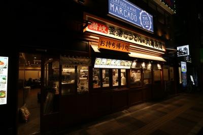 丸亀製麺武蔵小杉店