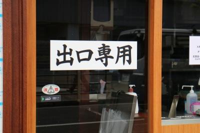 入口・出口の分離