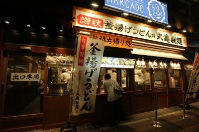 夜に輝く丸亀製麺武蔵小杉店