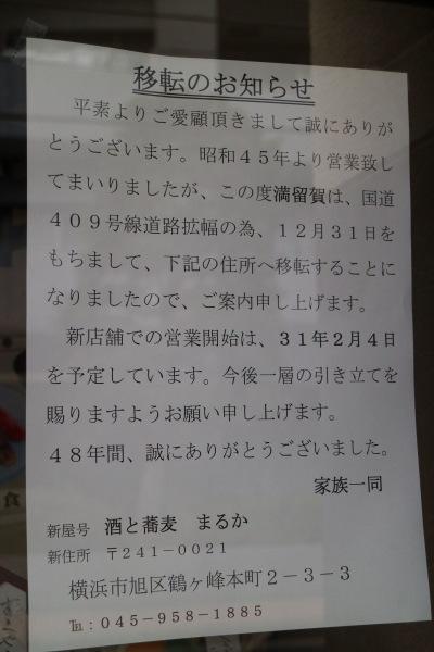「満留賀」閉店および移転オープンのお知らせ