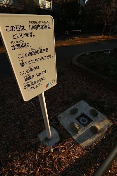 中丸子まるっこ公園に新設された水準点